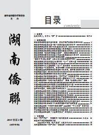 湖南侨联第58期
